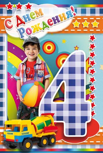 Открытка заполнение, с днем рождения мальчика 4 годика в картинки поздравление